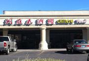 Dong Ting Chun
