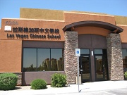 Las Vegas Chinese School
