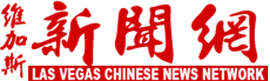 Las Vegas Chinese News Network