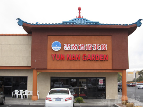 云南地方特色风味美食 过桥米线扬名