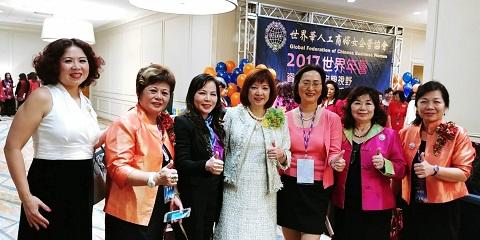世华工商妇女会2017年会在休士顿举行