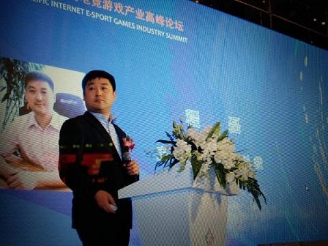 2017亞太互聯網電競遊戲産業高峰論壇海口舉行