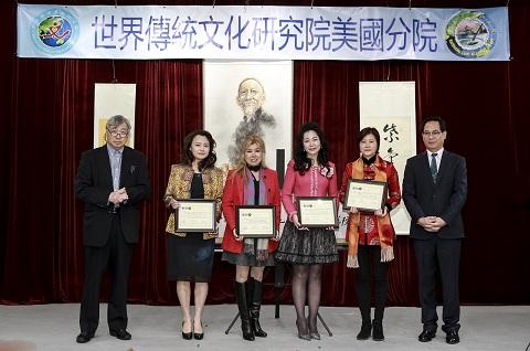 世界传统文化研究院 美国分院揭牌成立