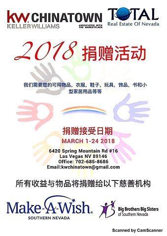 聚集華人慈善力量 三月攜手捐贈義賣