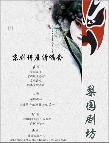 維加斯梨園劇坊成立 1月21日首演