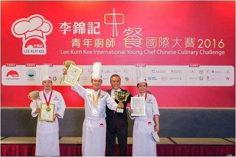 李錦記青年廚師全球中餐大賽 揭曉