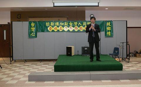 臺灣人同鄉會舉辦聯歡晚會
