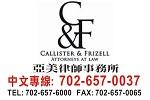 Callister Frizell