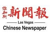 Las Vegas Chinese News Network