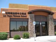 Las Vegas Chinese School