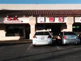 SK Seafood Restaurant