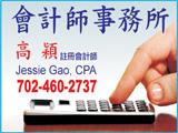 Jessie Gao CPA