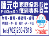 Chen, Phil, DO