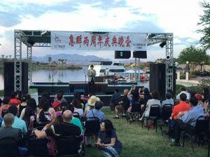 息群兩周年慶典晚會 京劇揚聲湖畔