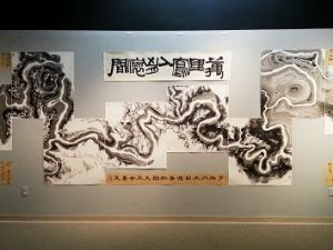 唐慶年劉隼畫展 大氣渾沌具東方風韻