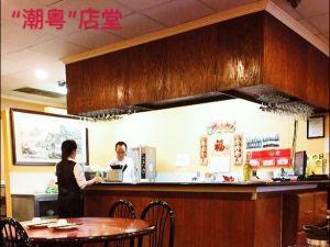 """""""潮粵""""海鮮酒家食得過"""
