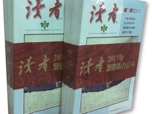 《讀者》雜誌在台灣發行邁入第9年