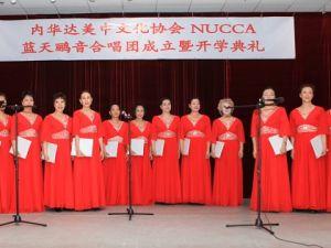 用歌聲傳播文化 藍天鸝音合唱團成立